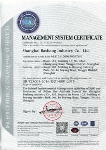 环境办理体系认证证书-英文