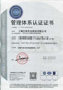 质量办理体系认证证书-中文