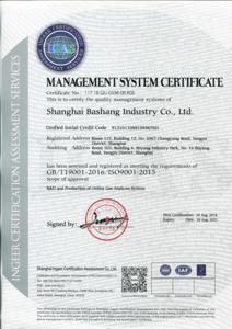 质量办理体系认证证书-英文