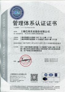 环境办理体系认证证书-中文